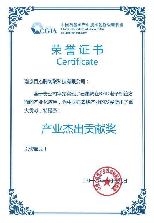 南京百杰腾物联科技有限公司获得2017石墨烯产业杰出贡献奖