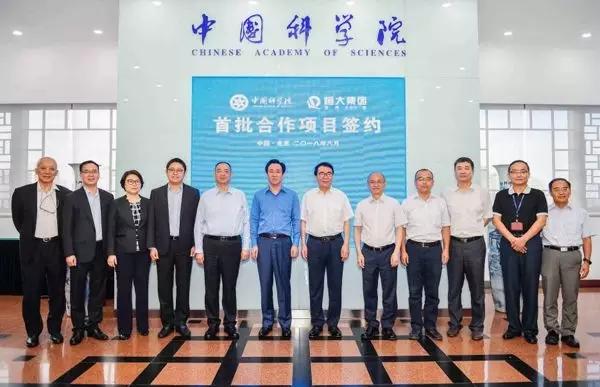 恒大、中科院签约首批合作项目 涵盖石墨烯等领域总估值约46亿
