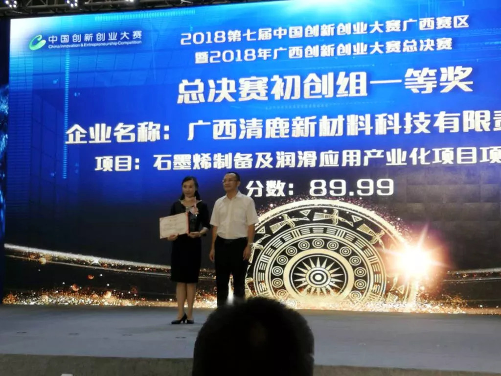 鹿寨一石墨烯企业参加广西创新创业大赛勇夺初创组一等奖