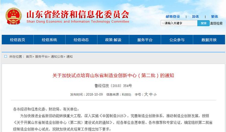 圣泉集团牵头建设山东省石墨烯材料创新中心获批