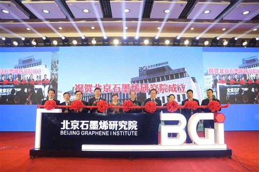 北京石墨烯研究院正式揭牌