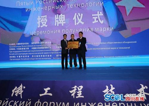 第五届中俄工程技术论坛闭幕  四川省石墨烯产业技术研究院与莫斯科动力学院签署合作备忘录