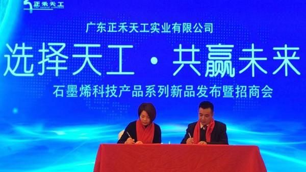 广东正禾天工石墨烯系列新品展示会暨全国经销商大会在佛山盛大召开