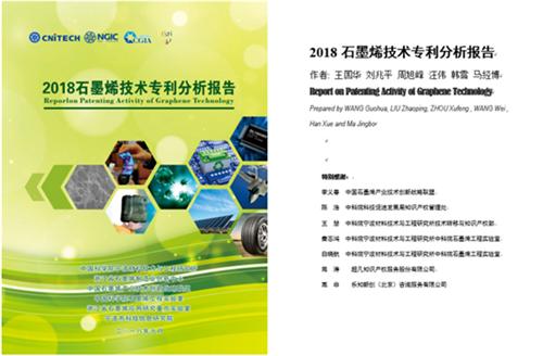 中科院宁波材料所等发布《2018石墨烯技术专利分析报告》
