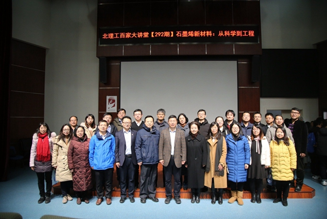 """【百家大讲堂】中国科学院院士刘忠范教授作题为""""石墨烯新材料:从科学到工程""""的讲座"""
