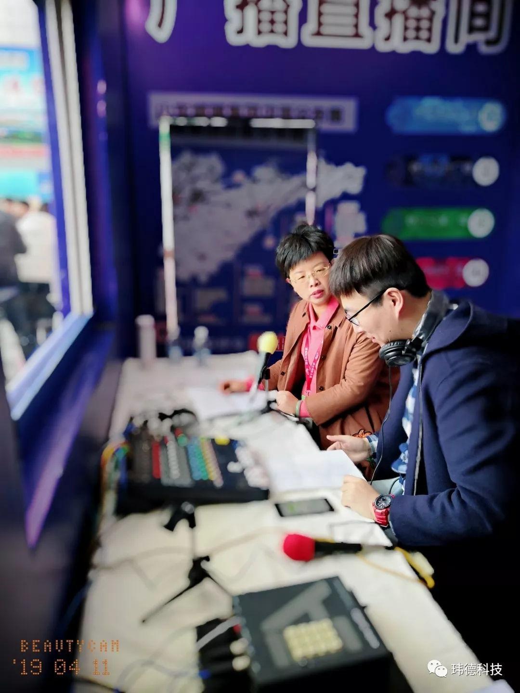 玮德科技做客FM103烟台交通广播《爱车加油站》节目
