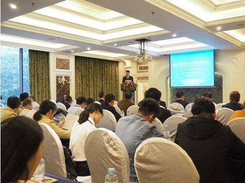 新材料产业投资论坛在桂林举行 论坛由刘玮主持