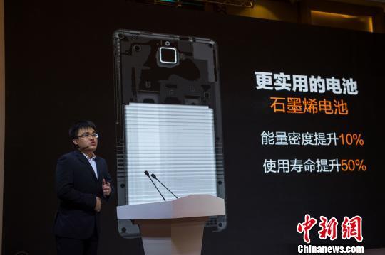 全球首批量产石墨烯手机在重庆发布