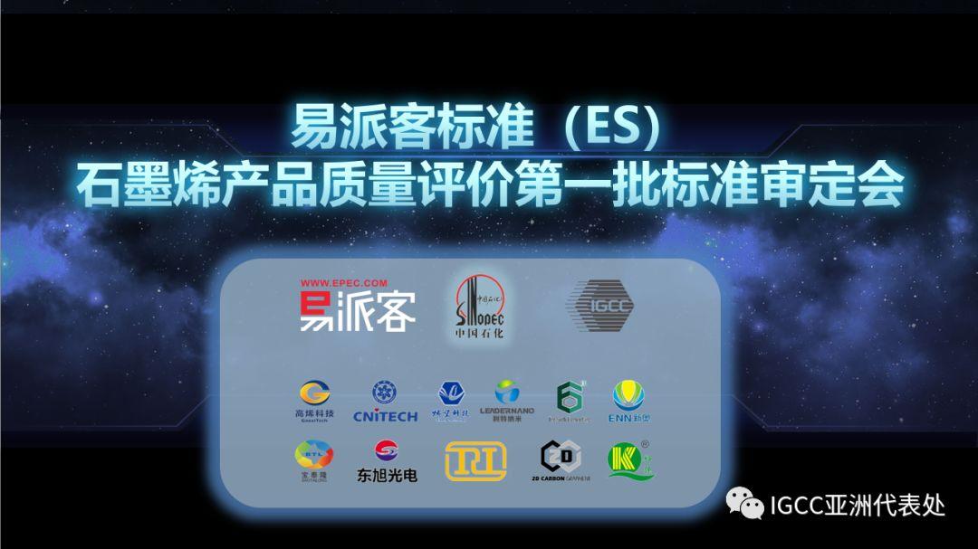 03日,石墨烯相关二维材料等产品质量评价标准审定会在北京市赛福特大厦举行