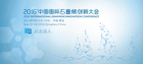 """石墨烯""""G20峰会""""来了! 超2千行业名家齐聚青岛"""