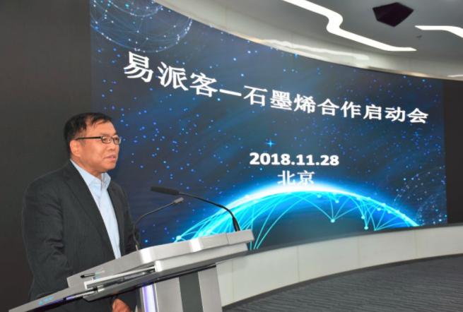 易派客与CGIA及IGCC合作,打通全球泛工业品市场石墨烯主渠道