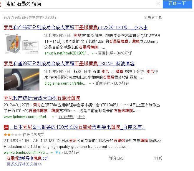 扒一扒那些高大上的宣传,评《中国石墨烯制造已领先世界 为何还要和英国合作》一文