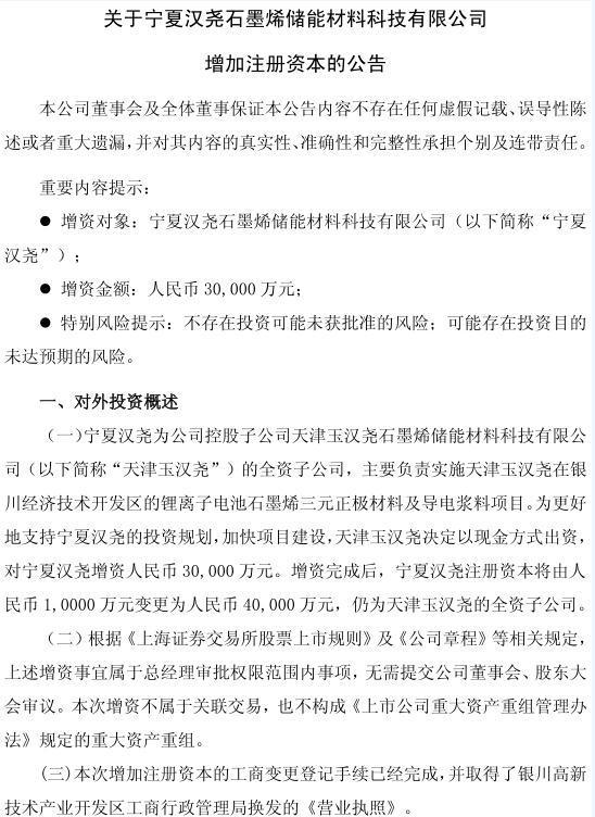 玉龙股份将增资3亿元布局石墨烯三元正极材料