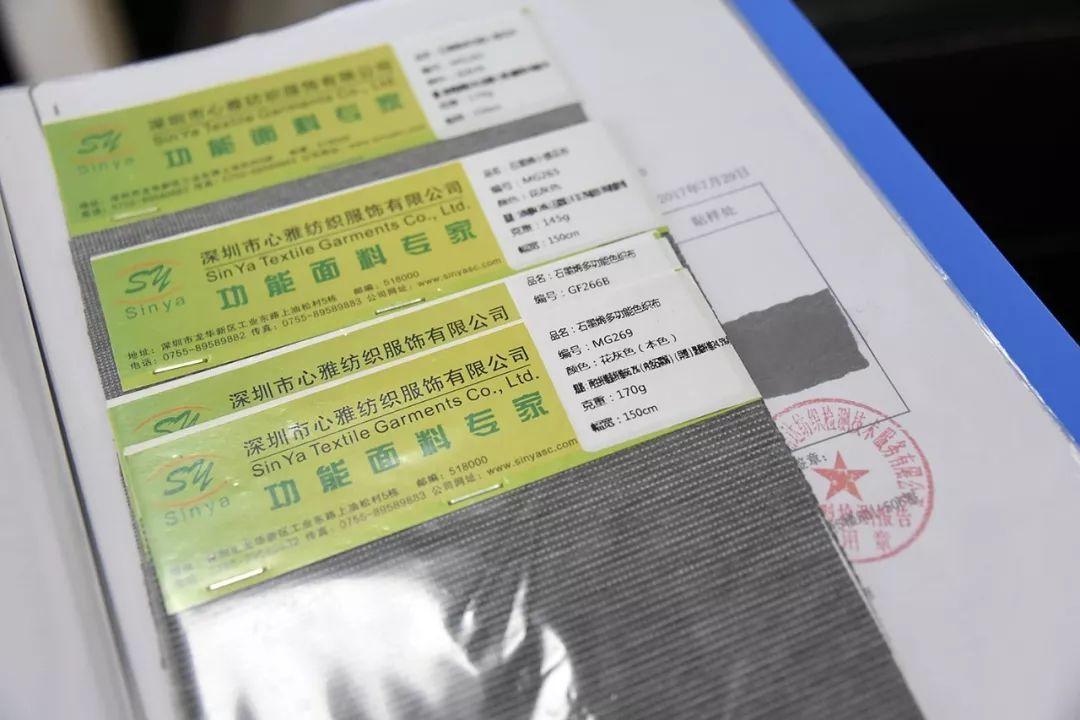 心雅纺织:功能性面料持续发酵,助力企业进入超车道   石墨烯纤维新闻万里行(四)