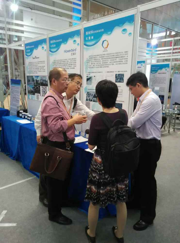 新材料引领未来科技-本征方程亮相第四届中国国际新材料产业博览会
