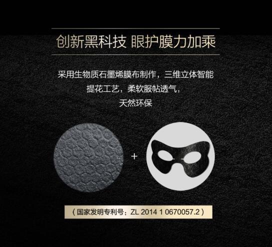"""""""黑科技""""Mageline生物质石墨烯面膜和眼膜 远离冬季干燥和污染"""