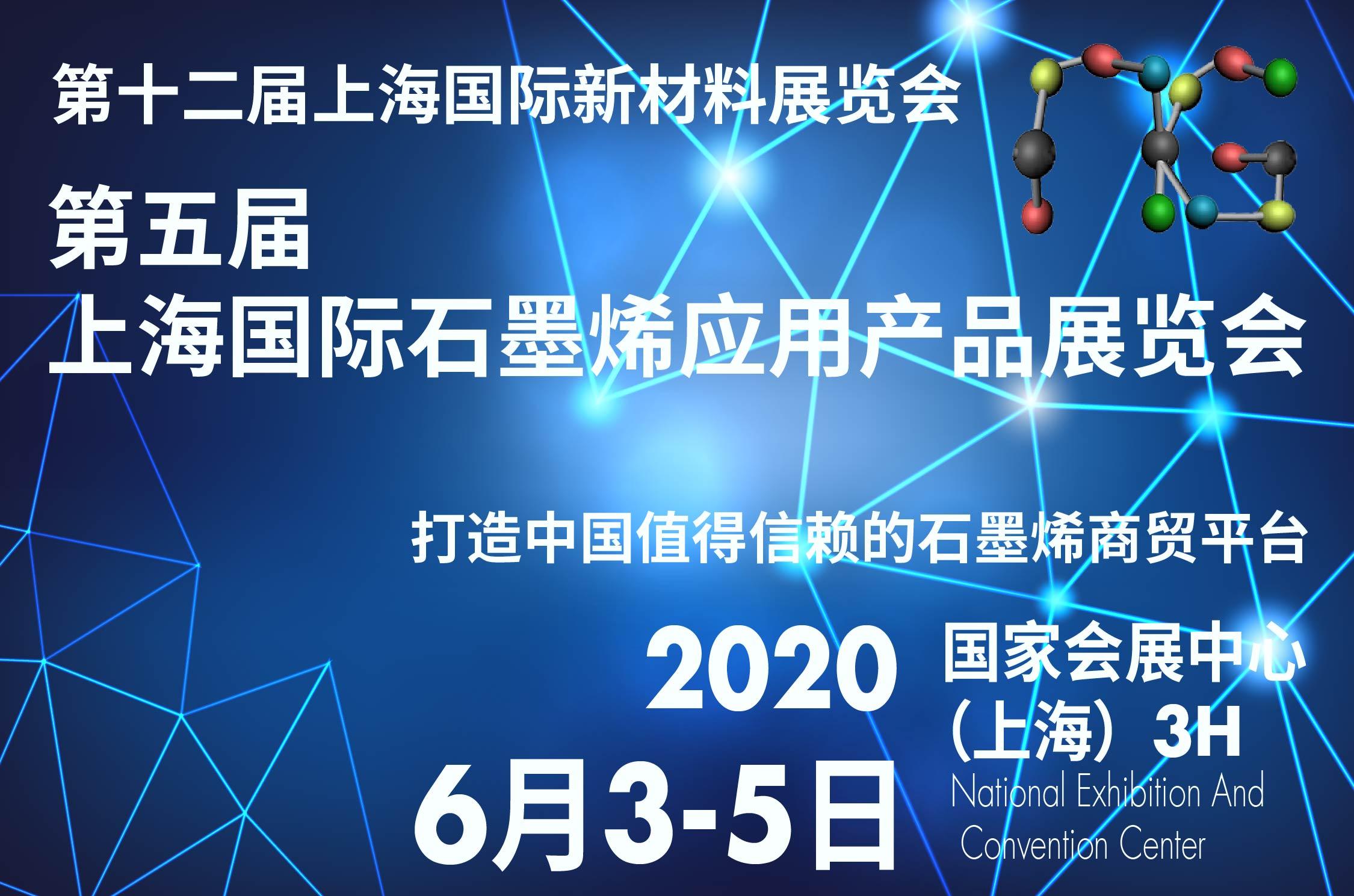 第十二届上海国际新材料展览会 暨第五届上海国际石墨烯应用产品展览会 GRAPHENETECH CHINA