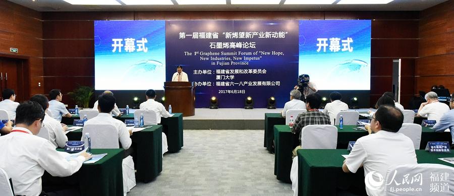 """第一届福建省""""新烯望、新产业、新动能""""石墨烯高峰论坛现场。"""