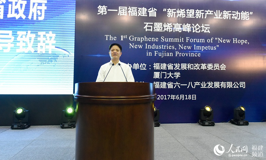 省委常委、常务副省长张志南出席活动并发表重要讲话。