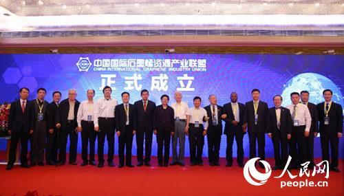 中国国际石墨烯资源产业联盟也正式成立