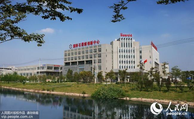 位于高新区的国际石墨烯创新中心