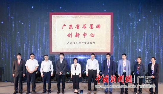 广东省石墨烯创新中心在深圳揭牌成立