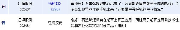 [互动]江海股份:石墨烯未实现超容真正应用