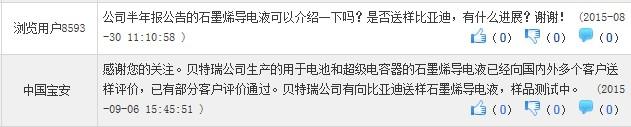 [互动]中国宝安:贝特瑞负极材料送样比亚迪