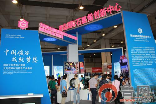 中国国际石墨烯创新大会青岛专场隆重举行