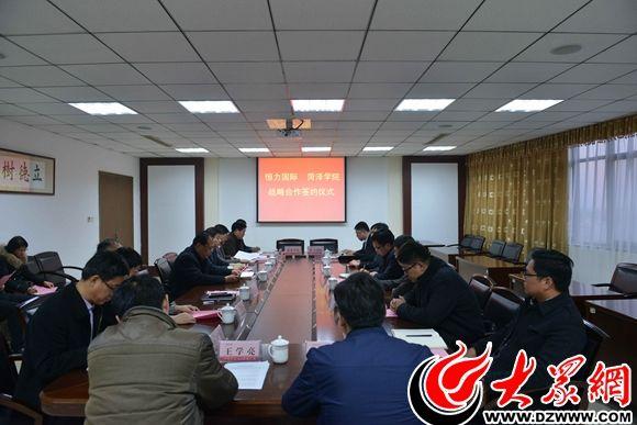 菏泽高新区恒力国际与菏泽学院签署战略性合作协议