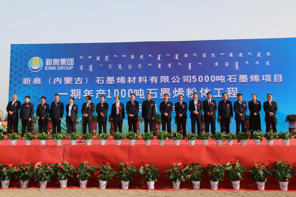 新奥(内蒙古)石墨烯材料有限公司5000吨石墨烯项目一期年产1000吨石墨烯粉体工程开工动员大会召开