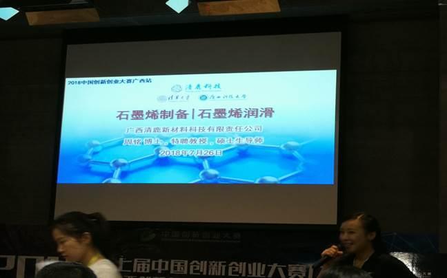 柳州市石墨烯企业参加全国创新创业大赛取得好成绩
