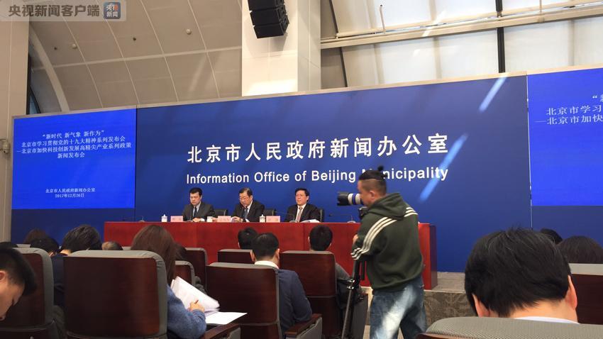 北京出台十大高精尖产业指导意见