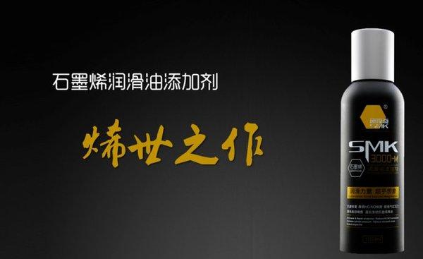 """017石墨烯技术创新论坛加快推动石墨烯产业开放"""""""