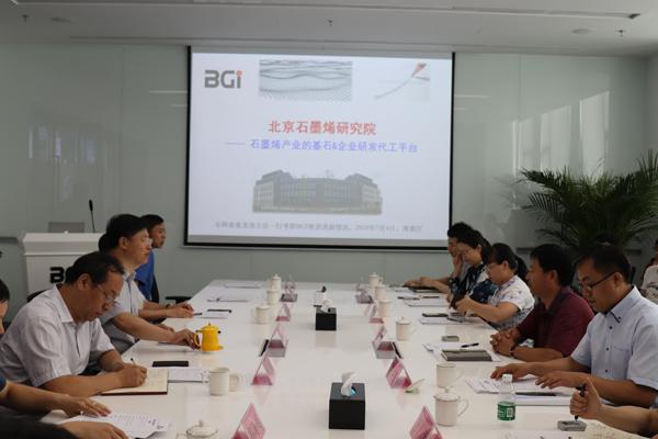 北京市科委张光连副主任赴北京石墨烯研究院调研