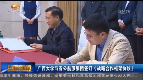 广西大学与省公航旅集团签订《战略合作框架协议》