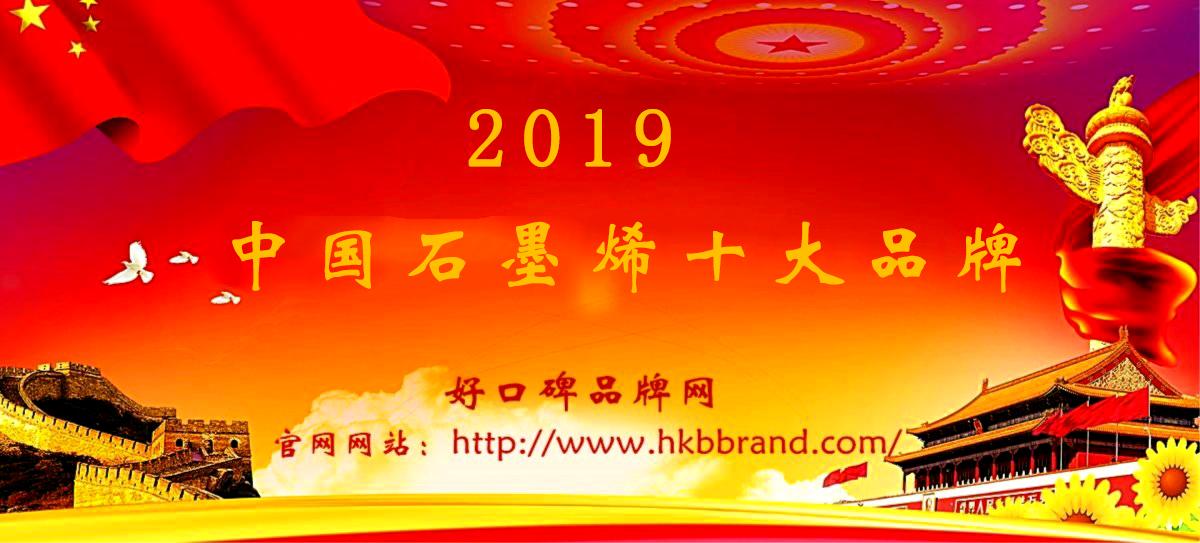 恭喜入围2019年石墨烯十大品牌