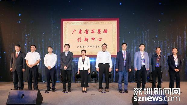 """又一位诺奖大咖""""打卡""""深圳 广东省石墨烯创新中心成立"""