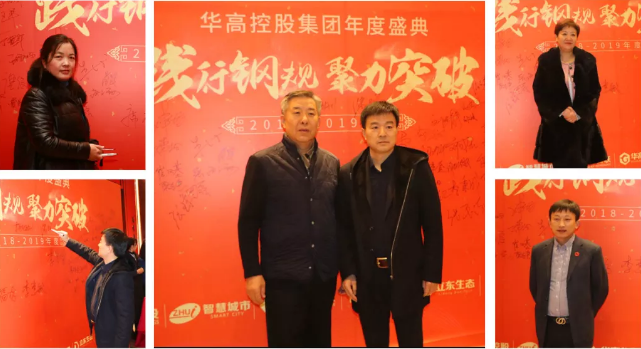 践行钢规 聚力突破   2019年华高控股集团新春盛典
