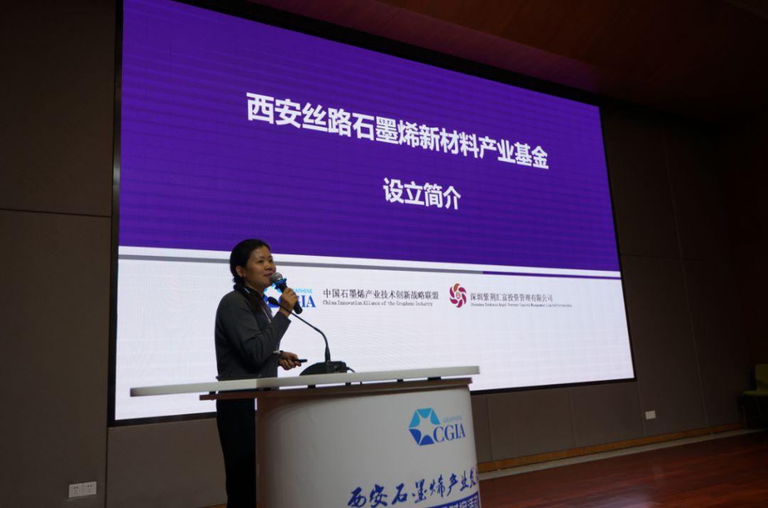"""""""西安石墨烯产业发展论坛暨项目对接活动""""成功举办"""