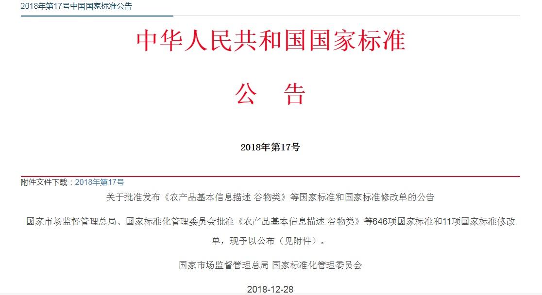我国石墨烯领域首个国家标准正式发布
