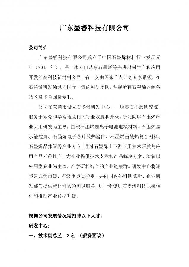 广东墨睿科技有限公司2019年石墨烯领域人才招聘公告