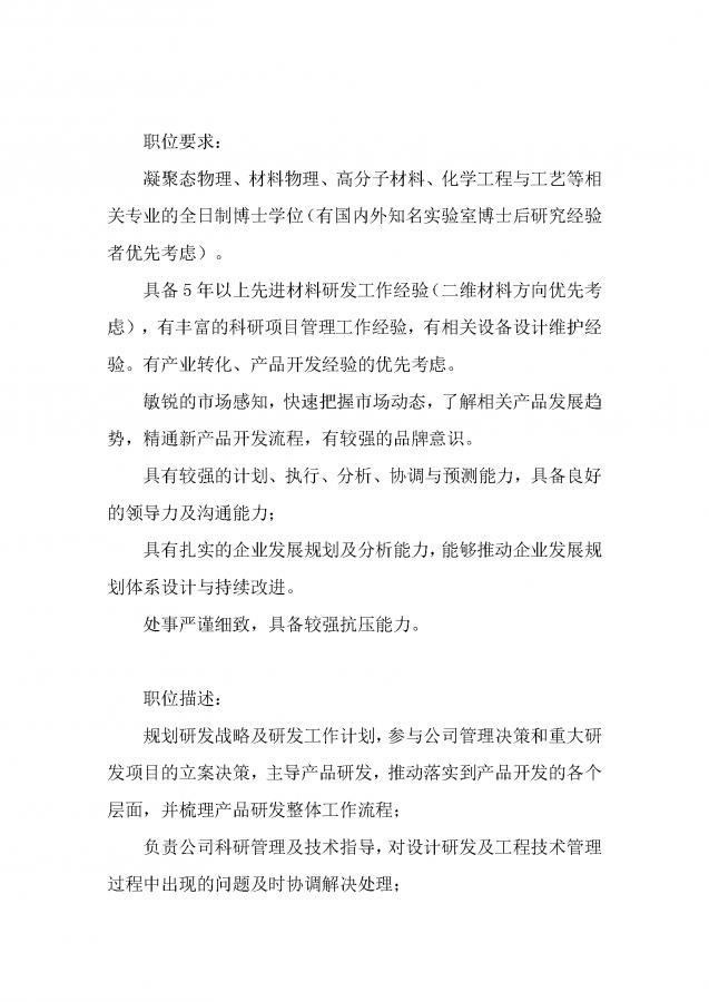 广东墨睿科技有限公司2019年石墨烯领域人才招聘公告-1