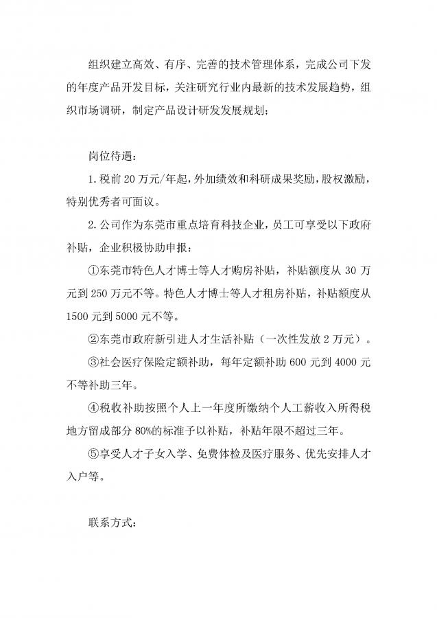 广东墨睿科技有限公司2019年石墨烯领域人才招聘公告-2