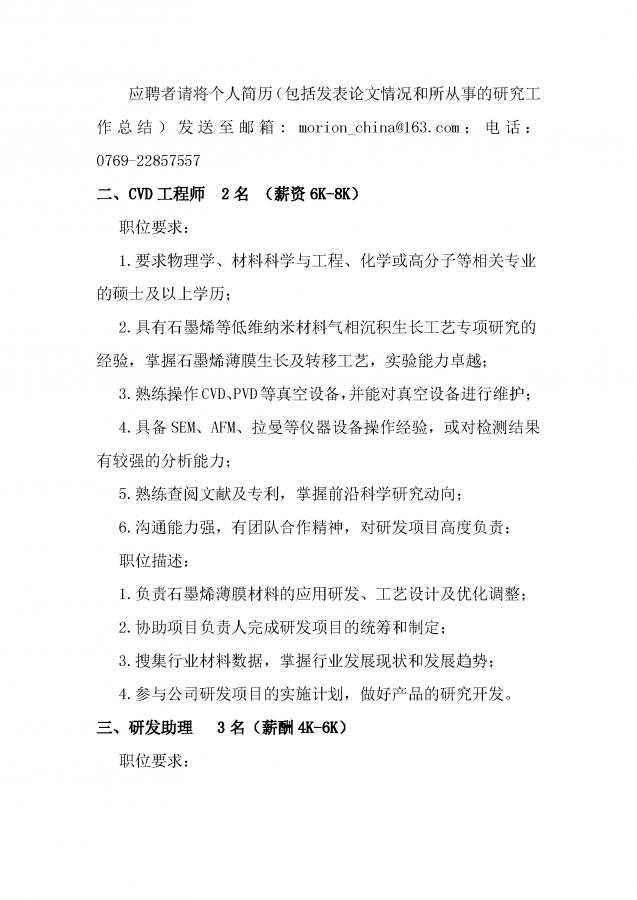 广东墨睿科技有限公司2019年石墨烯领域人才招聘公告-3