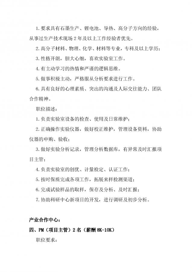 广东墨睿科技有限公司2019年石墨烯领域人才招聘公告-4