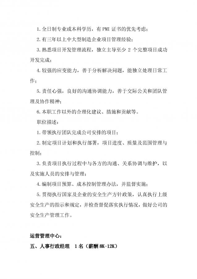 广东墨睿科技有限公司2019年石墨烯领域人才招聘公告-5