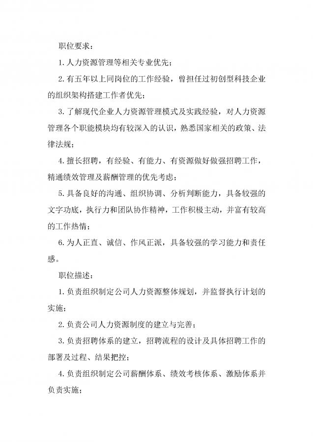 广东墨睿科技有限公司2019年石墨烯领域人才招聘公告-6