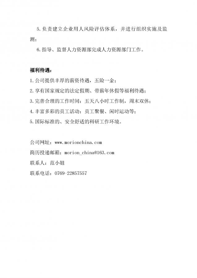广东墨睿科技有限公司2019年石墨烯领域人才招聘公告-7