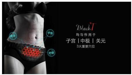 Black T,石墨烯+智能的样板工程